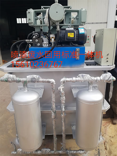 喷漆废水回用标准一体机